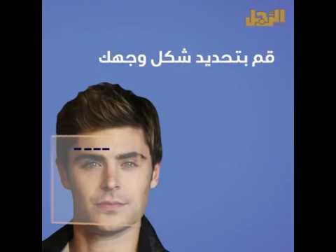 31006ad2e كيف تعرف شكل النظارة المناسبة لك؟ - YouTube