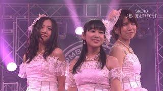 桜、覚えていてくれ SKE48