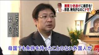Repeat youtube video 名古屋飲酒運転ひき逃げ死亡事故_2