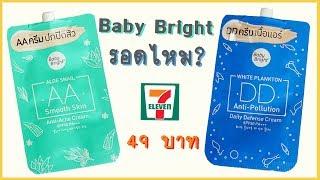 ลองใช้  Baby Bright AA Aloe Snail  และ DD White plankton  แบบซอง จะรอดไหม?
