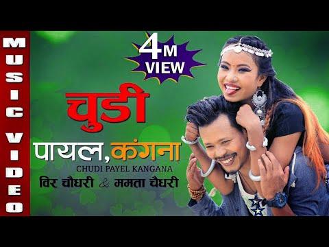 churi-payal-kangana-|-tharu-song-2019-|-ft.-bir-chaudhary-&-mamata-chaudhary