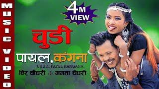 Churi Payal Kangana   Tharu song 2019   Ft. Bir Chaudhary & Mamata Chaudhary