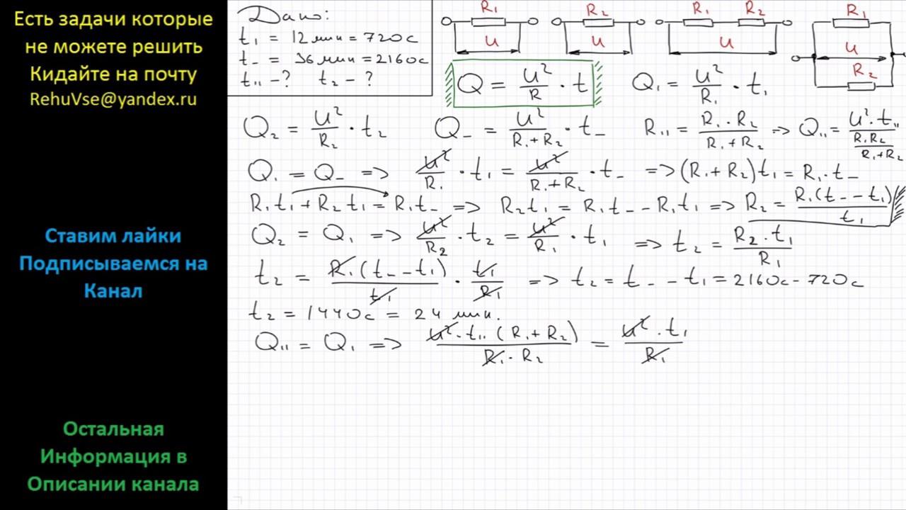 Задача по физике решение 2 чайник плоское движение твердого тела примеры решения задач