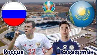 видео: Россия - Казахстан | 6 тур Квалификация Евро-2020 09.09.19 | прогноз на футбол Обзор
