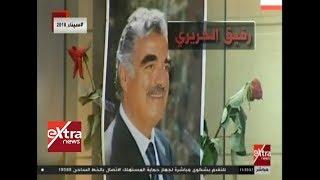 الآن| اليوم.. ذكرى استهداف رفيق الحريري