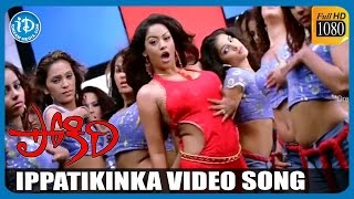 Pokiri Movie Songs - Ippatikinka Full Video Song | Mahesh Babu | Ileana D'Cruz | Mani Sharma