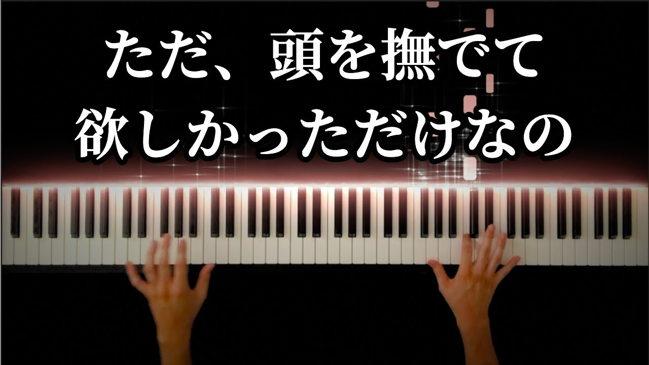 this is the dream, beyond belief (スローver.)【シン・エヴァンゲリオン劇場版】 -Piano Cover-