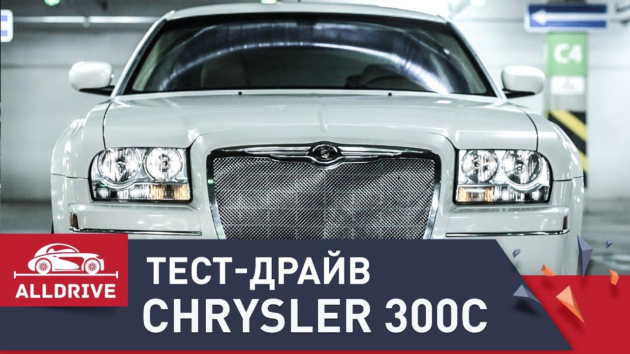 Тест-драйв Chrysler 300C