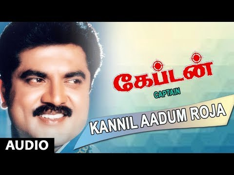 Kannil Aadum Roja Full Song || Captain || Sarath Kumar, Sukanya, Sirpi || Tamil Old Songs