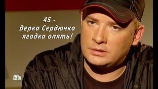 45 - Верка Сердючка ягодка опять!