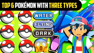 Pokémon With 3 TYPES 🔥|Top 6 Pokémon With 3 And More Typing|All 6 Strongest Pokémon With Three Types