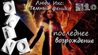 Люди Икс : темный феникс _ последнее возрождение ( выпуск № 10 _ подкаст O'KINO )