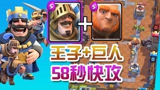 《Clash Royale 皇室戰爭》王子+巨人 58 秒快攻 thumbnail