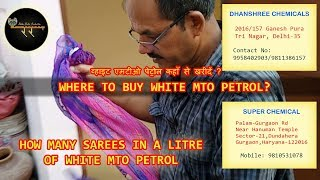 Where To Buy White MTO Petrol | Dhanshree Chemicals | How Many Sarees In A Bucket Of MTO Petrol