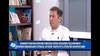 Отношения Армении и России оказались под влиянием конфронтационной политики Еревана