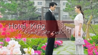 ►Hotel King ✘Сколько же...--[for X Ink Name]
