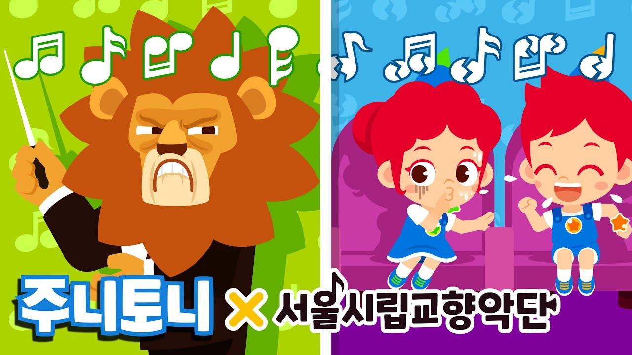공연장 예절 함께 지켜요 | 주니토니 x 서울시립교향악단 | 공연장 에티켓 배우기 | 캠페인송 | 생활습관동요 | 주니토니 by 키즈캐슬