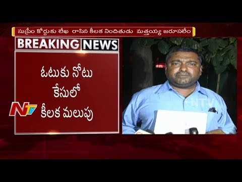 New Twist in Cash for Vote Case || Key Accused Mathayya Jerusalem Turns Approver || NTV