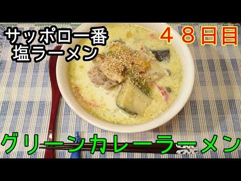 【48日目】サッポロ一番でグリーンカレーラーメン【脂肪燃焼】