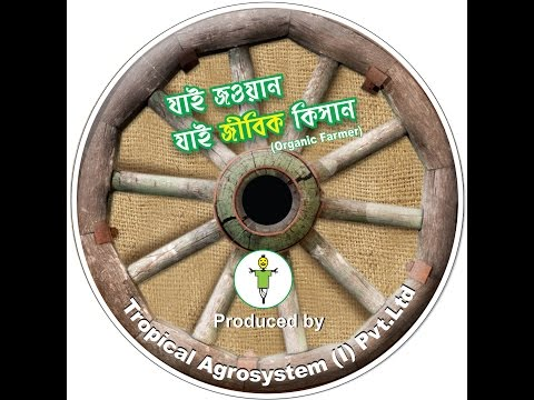Tropical Agro Documentary Film on Organic Farming - Bengali
