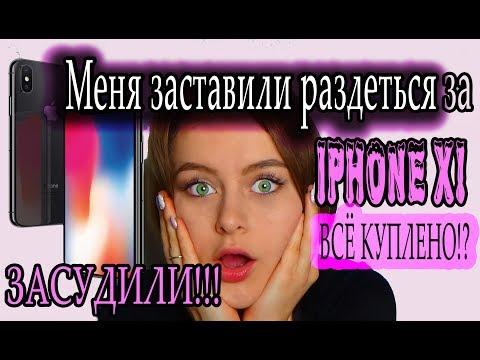 ВЫИГРАЛА IPHONE X И 200 000 РУБЛЕЙ в НЕБАРЕ!?