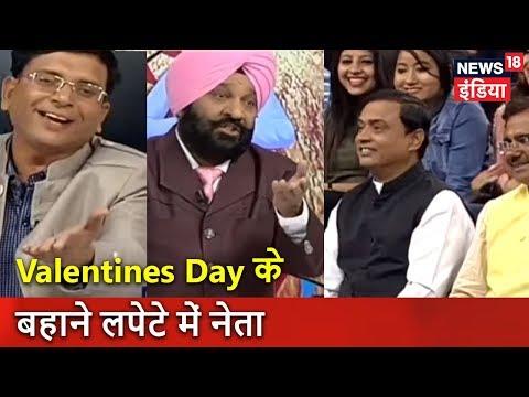 लपेटे में नेता जी । प्यार मोहब्बत के दिनों  में Congress ,BJP के नेताओं को कवियों ने आड़े हाथ लिया