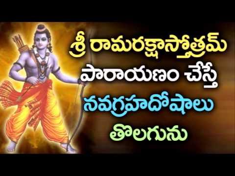 power of sri rama raksha stotram