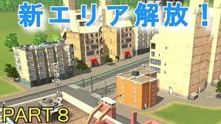 シティーズスカイライン実況プレイ!PS4版のCities Skylinesでメガロポリスを目指す! Part 8 thumbnail
