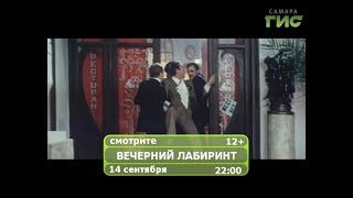 "Фильм ""Вечерний лабиринт"""