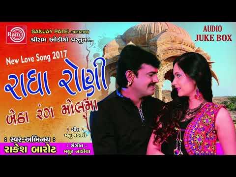 Radha Roni Betha Rang Molma ||Rakesh Barot ||Latest New Dj Song 2017