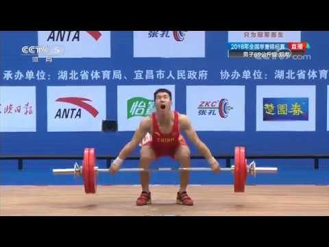2018 Chinese Nationals: Men's Weightlifting 69kg Snatch Group A