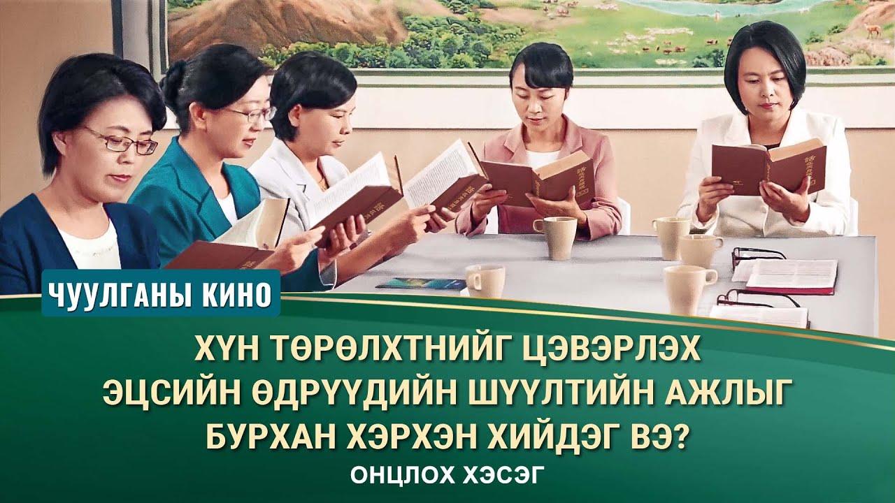 Бурхан, эцсийн өдрүүдэд хүнийг шүүж, ариусгахын тулд үнэнийг ашигладаг (Монгол хэлээр)