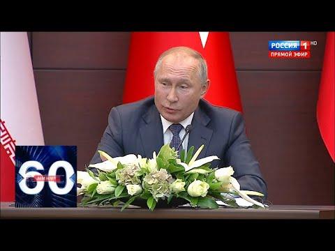 Путин оценил последствия