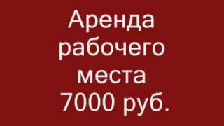 видео Как взять в аренду офис в Красногорск