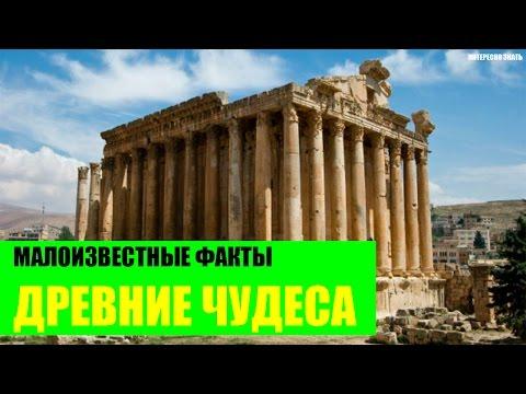 Малоизвестные факты о древних чудесах