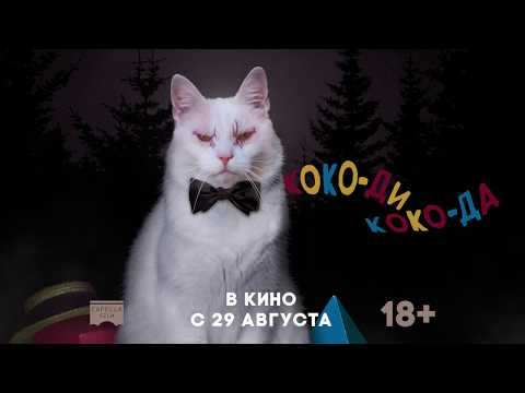 Коко-ди Коко-да - Русский трейлер (2019)