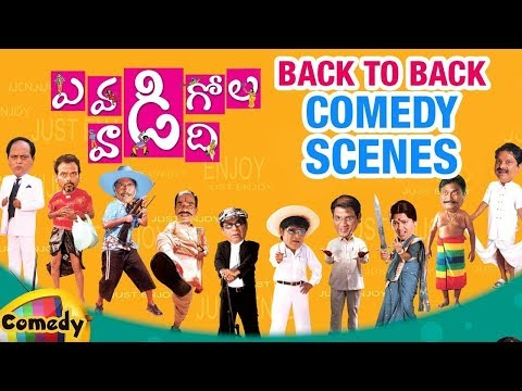 Evadi Gola Vadidhi Movie Back to Back Comedy Scenes | Brahmanandam | Babu Mohan | Ali | Mango Comedy