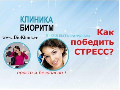 ❗ Как победить стресс  ǀ клиника 'Биоритм', Дзержинск, Нижегородская область