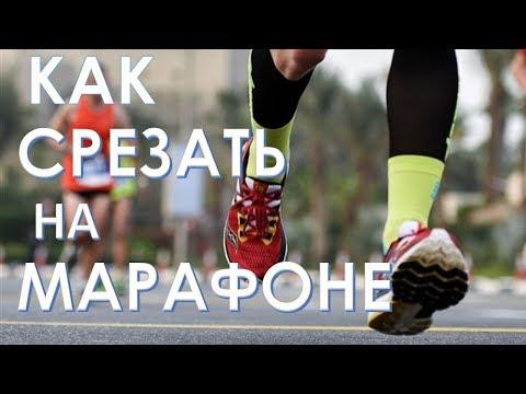 Как срезать на марафоне. Реальные истории