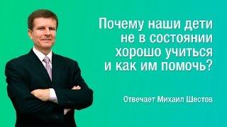 Курсы изучения английского языка по методу Михаила Шестова