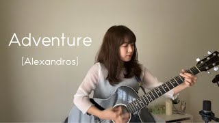 Adventure / [Alexandros] 歌ってみた 弾き語り Covered by haru