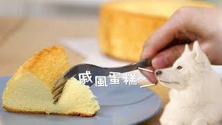 一分鐘教你怎麼做『戚風蛋糕』!