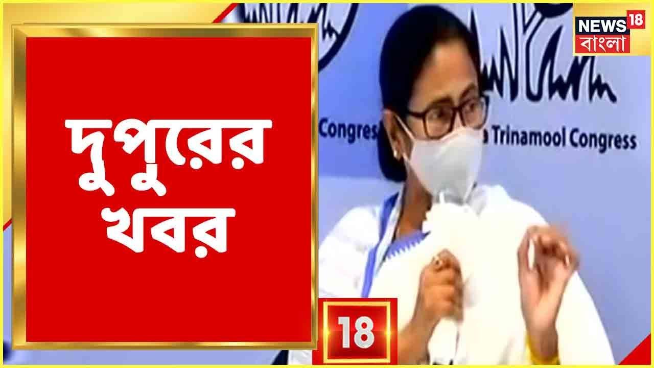 Afternoon News : আজকের বিশেষ খবর | 12th June, 2021 | Top Headlines | News18 Bangla