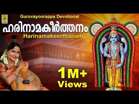 ഹരിനാമകീർത്തനം -ജയശ്രീ രാജീവ്   Harinamakeerthanam rendered by Jayashree Rajeev