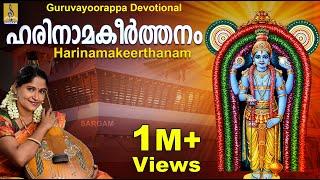 ഹരിനാമകീർത്തനം | ജയശ്രീ രാജീവ് | Harinamakeerthanam | rendered by Jayashree Rajeev