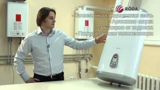 Выбираем водонагреватель Roda Aqua Inox 30-100 L(, 2015-10-07T14:25:08.000Z)