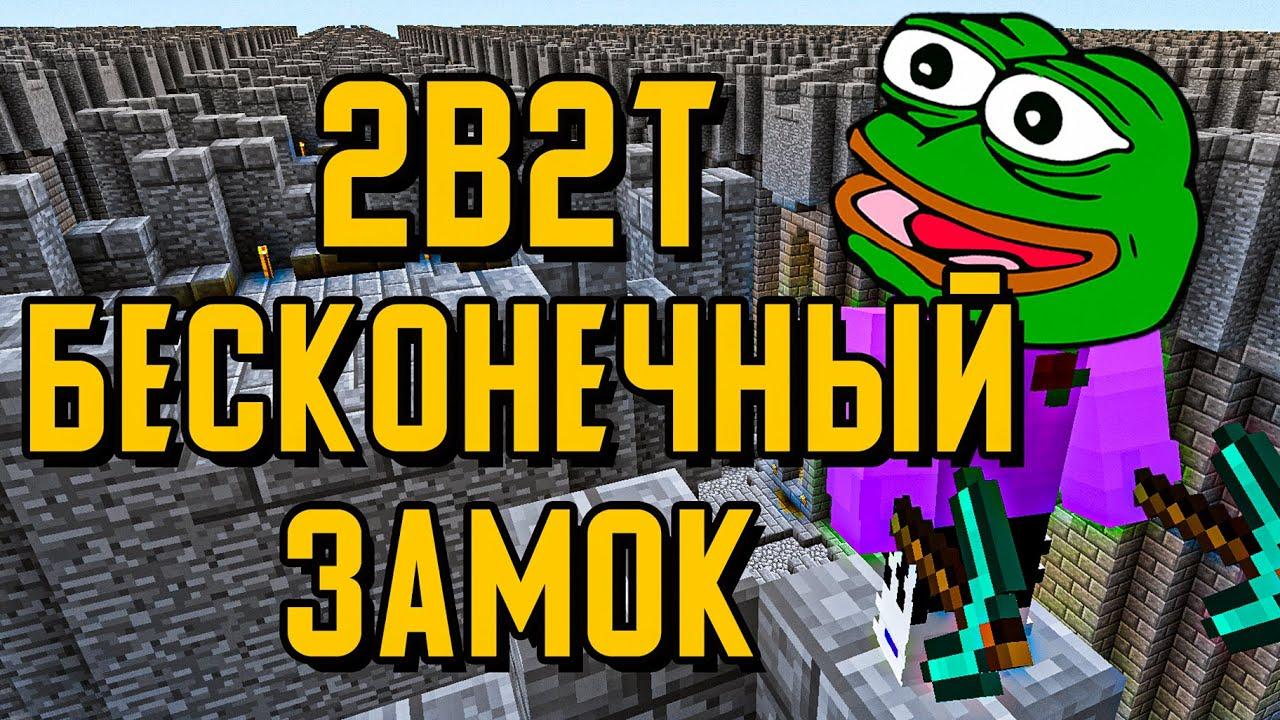 2B2T - БЕСКОНЕЧНЫЙ ЗАМОК / ЗАМКИ 2B2T