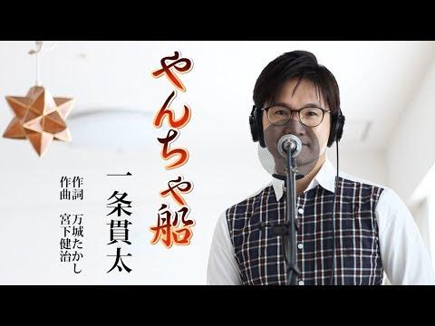 やんちゃ船 /  一条貫太 cover by Shin