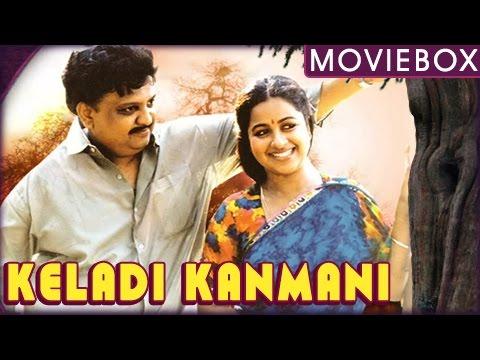 Keladi kanmani movie video songs download | recucewifox.