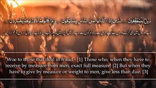 Surah Al-Mutaffifin | Saad al Quraishi